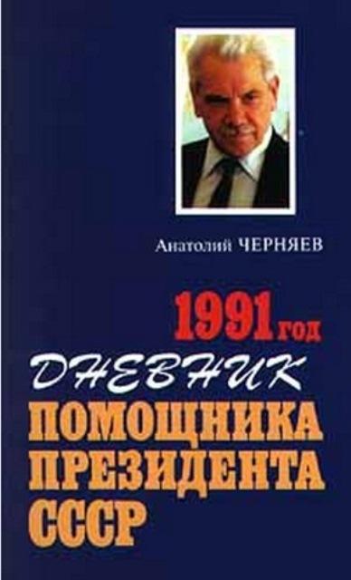 http://yeltsincenter.ru/books/1991-god-dnevnik-pomoshchnika-prezidenta-sssr