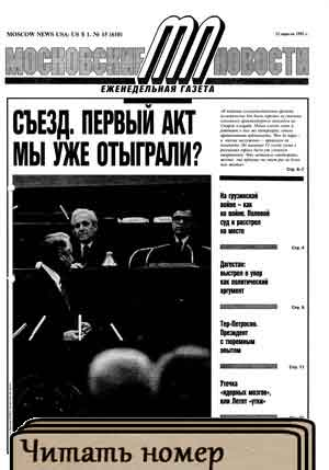 http://yeltsin.ru/uploads/upload/newspaper/1992/mn04_12_92/index.html
