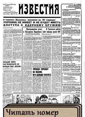 Хронология военных маневров в январе-марте провоцирующих Третью мировую войну 39