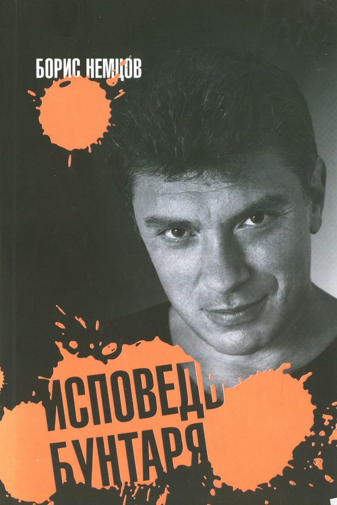 Немцов скачать книги