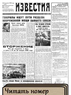 http://yeltsin.ru/uploads/upload/newspaper/1992/izv02_12_92/index.html
