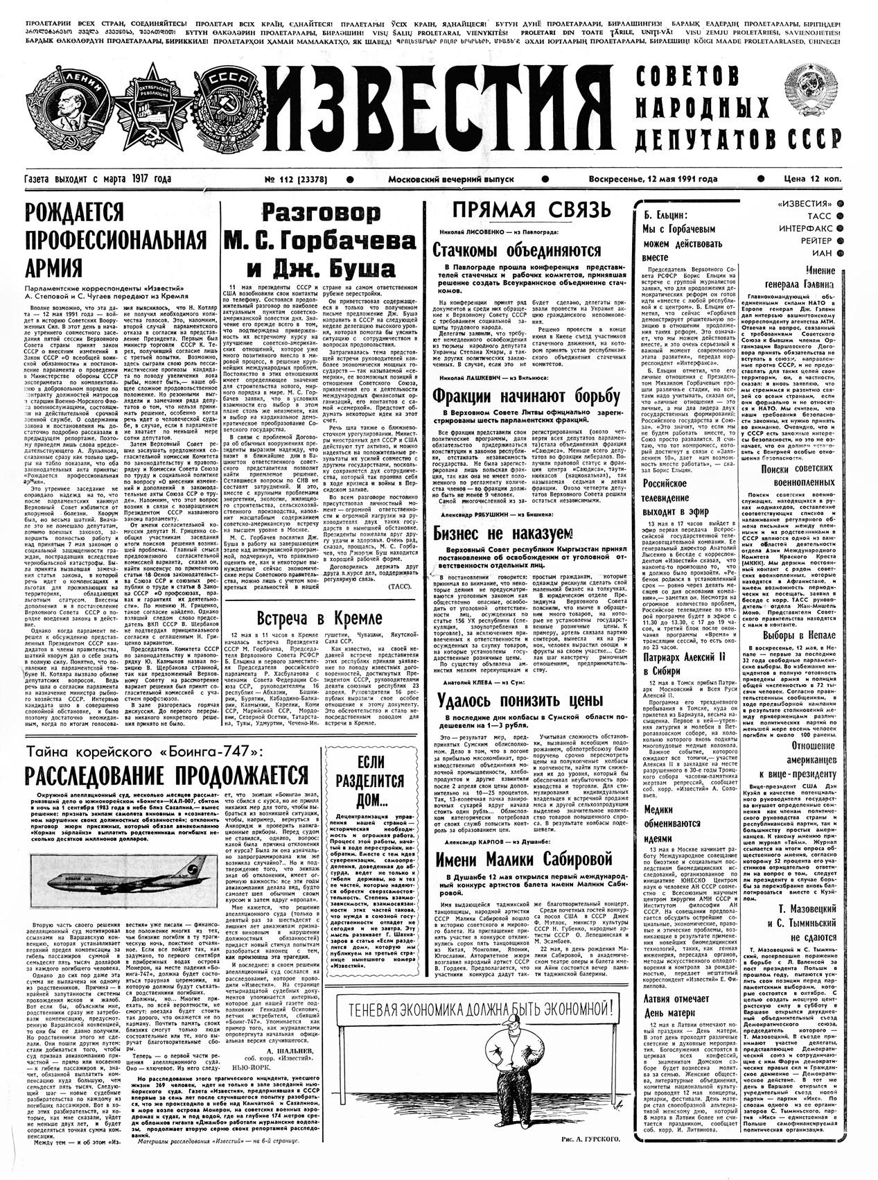 Старые газеты 18