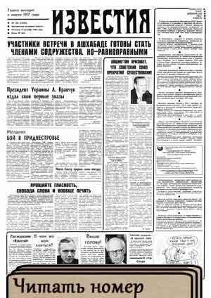http://yeltsin.ru/uploads/upload/newspaper/1991/izv12_13_91/index.html
