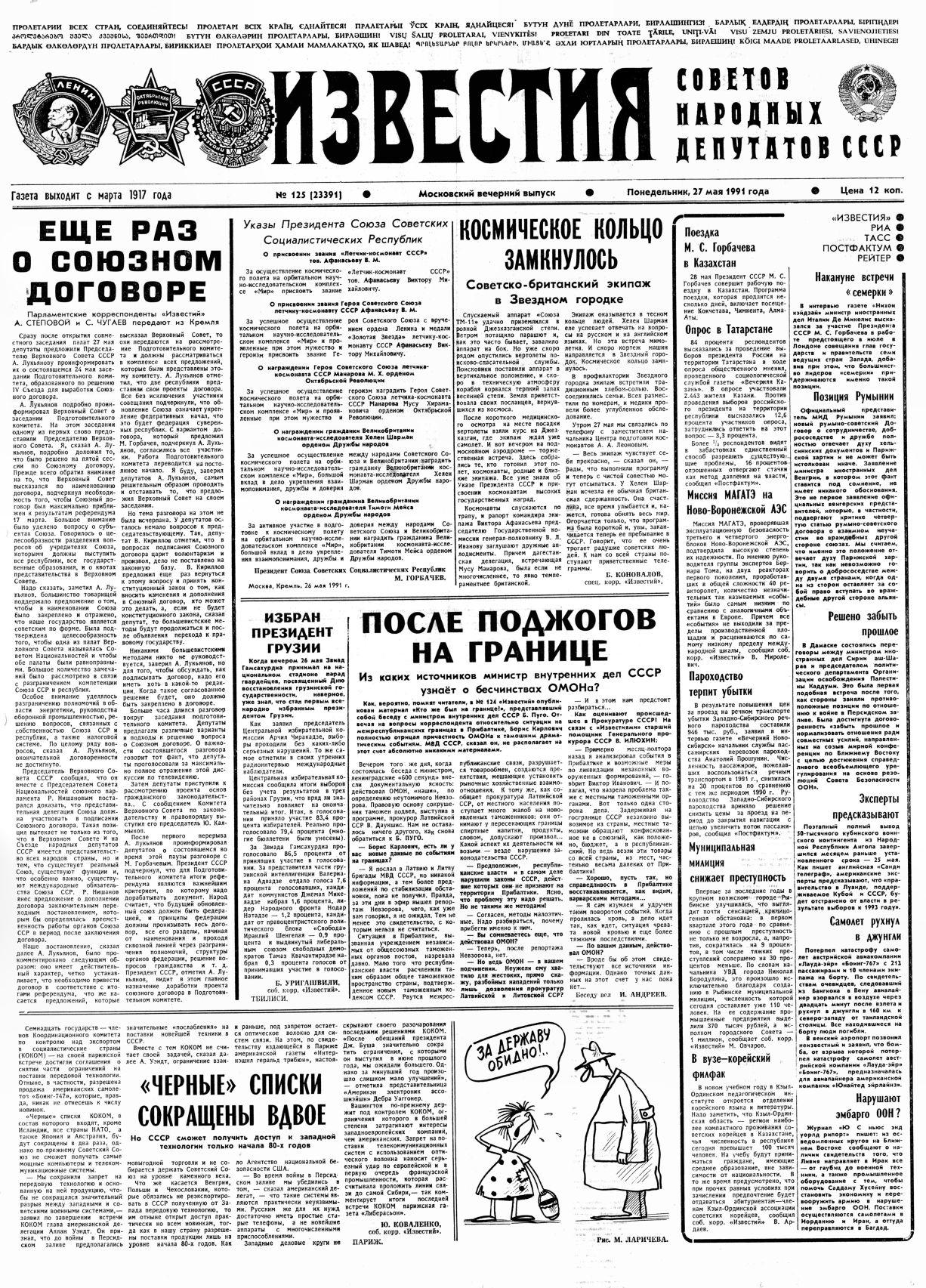 Старые газеты 100