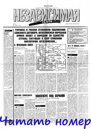 Украина независимая газета россия