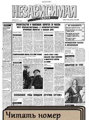 nezavisimaya-gazeta-eroticheskoe-izdanie